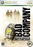 バトルフィールド:バッドカンパニー - Xbox360