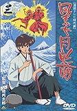 風まかせ月影蘭 巻ノ三 [DVD]