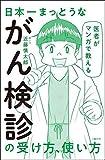 医者がマンガで教える 日本一まっとうながん検診の受け方、使い方