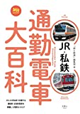 JR・私鉄 通勤電車大百科 旅鉄BOOKS