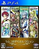 ケムコRPGセレクション Vol.3 - PS4