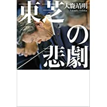 東芝の悲劇 (幻冬舎単行本)