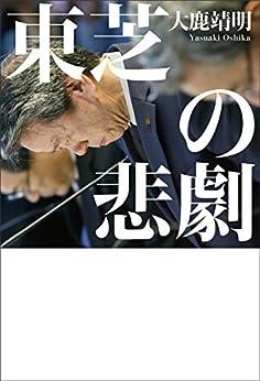 [大鹿靖明]の東芝の悲劇 (幻冬舎単行本)
