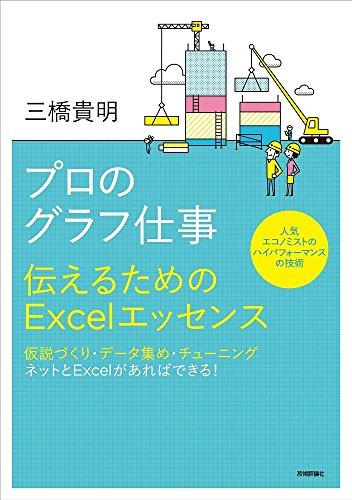 プロのグラフ仕事 ~伝えるためのExcelエッセンス~の詳細を見る