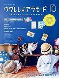 ウクレレ アラモード 10(CD付) (シンコー・ミュージックMOOK)