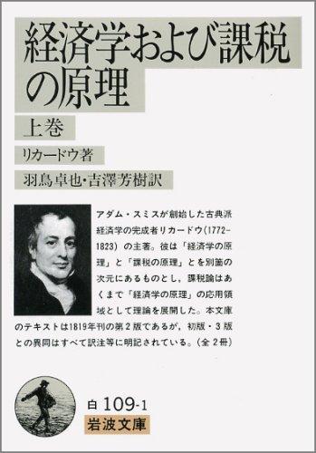 経済学および課税の原理〈上巻〉 (岩波文庫)の詳細を見る
