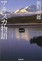 アラスカ物語 (新潮文庫)