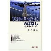 本州四国連絡橋のはなし―長大橋を架ける (交通ブックス)