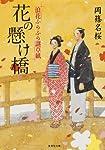 花の懸け橋 浪花ふらふら謎草紙 (集英社文庫)