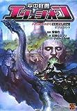 六門世界RPGセカンドエディション サプリメント2 空中庭園エリュシオン (Role & Roll RPG)