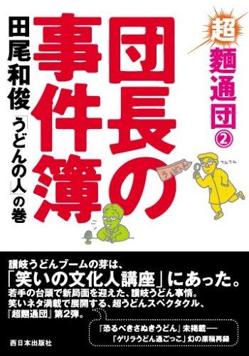 団長の事件簿「うどんの人」の巻 —超麺通団2