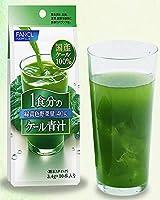 ファンケル 1食分のケール青汁 10本入