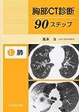 胸部CT診断90ステップ (1)