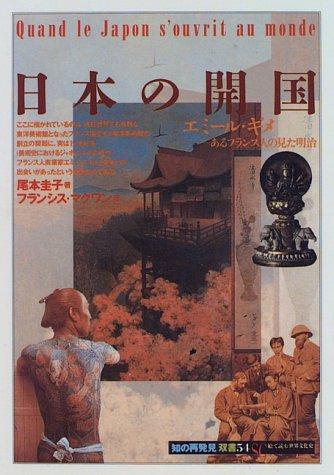 日本の開国:エミール・ギメ あるフランス人の見た明治 (「知の再発見」双書)の詳細を見る