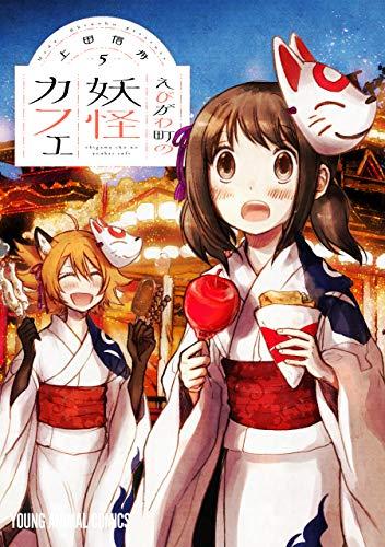 えびがわ町の妖怪カフェ 5 (ヤングアニマルコミックス)の詳細を見る