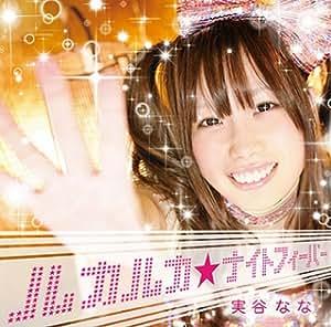 ルカルカ★ナイトフィーバー(DVD付)