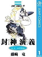 封神演義 アニメ 構成 脚本 不評 署名運動に関連した画像-05