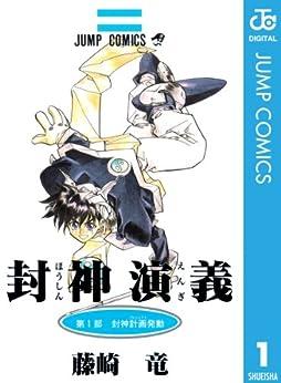 [藤崎竜]の封神演義 1 (ジャンプコミックスDIGITAL)