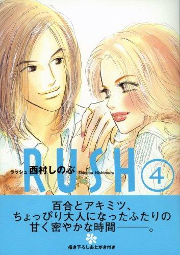 RUSH (4) (Feelコミックス)の詳細を見る