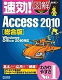 速効!図解 Access 2010 総合版 Windows・Office 2010対応