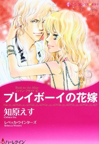プレイボーイの花嫁―ツイン・ブライド2 (ハーレクインコミックス・キララ)