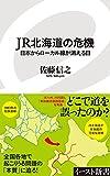 JR北海道の危機 日本からローカル線が消える日 (イースト新書)