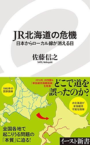 JR北海道の危機 日本からローカル線が消える日 (イースト新書)の詳細を見る