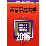 帝京平成大学 (2015年版大学入試シリーズ)