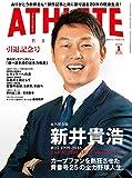 広島アスリートマガジン 2019年1月号