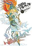 将国のアルタイル(15) (シリウスコミックス)