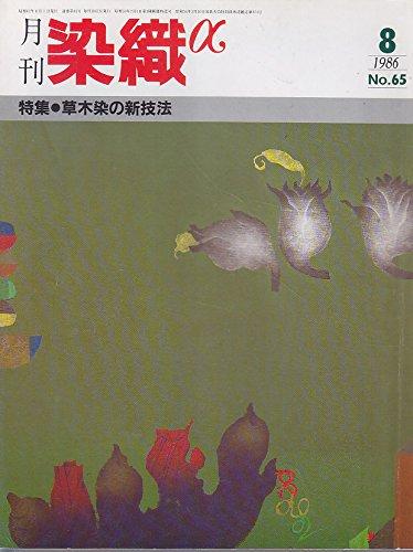月刊 染織α(アルファ) 1986年8月号 No.65