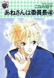 新・あねさんは委員長(4) (ウィングス・コミックス)