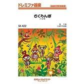 さくらんぼ / 大塚愛 ドレミファ器楽 [SKー422]