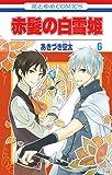 赤髪の白雪姫 6 (花とゆめコミックス)