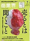 商業界2017年09月号 (売るとは聞くこと~感動と利益を生む顧客ニーズ発掘法)