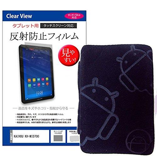 メディアカバーマーケット KAIHOU KH-MID700 [7インチ(800x480)]機種用 【低反発 タブレットケース と 反射防止液晶保護フィルム のセット】