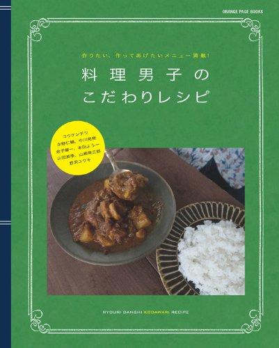 料理男子のこだわりレシピ (ORANGE PAGE BOOKS)