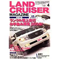 LANDCRUISER MAGAZINE (ランドクルーザー マガジン) 2008年 04月号 [雑誌]
