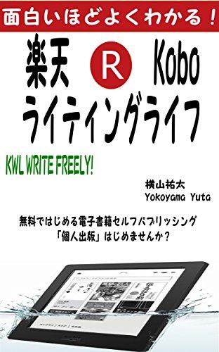 面白いほどよくわかる!楽天koboライティングライフ-KWL WRITE FREELY!
