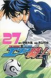 エリアの騎士(27) (講談社コミックス)