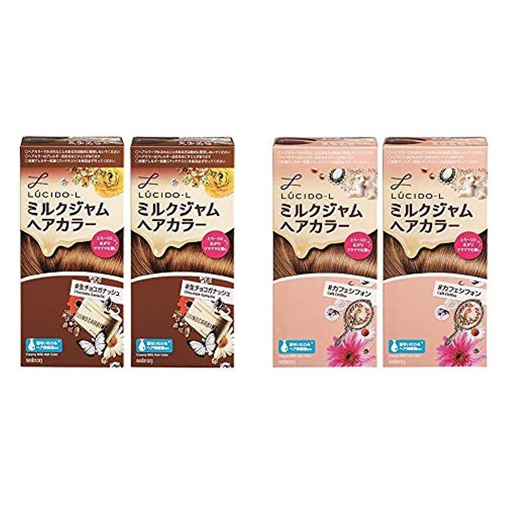 【まとめ買い】LUCIDO-L (ルシードエル)ミルクジャムヘアカラー #生チョコガナッシュ×2個パック (医薬部外品) & (ルシードエル)ミルクジャムヘアカラー#カフェシフォン×2個パック (医薬部外品)