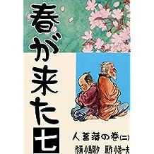 春が来た 7 人菖蒲の巻【二】