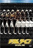 ドラムライン (ベストヒット・セレクション) [DVD] 画像