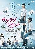 サクラダリセット 前篇[DVD]