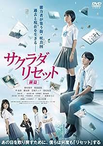 サクラダリセット 前篇 [DVD]