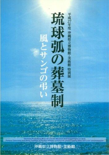 琉球弧の葬墓制―風とサンゴの弔い