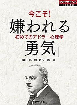 今こそ!「嫌われる勇気」 週刊ダイヤモンド 特集BOOKSの書影
