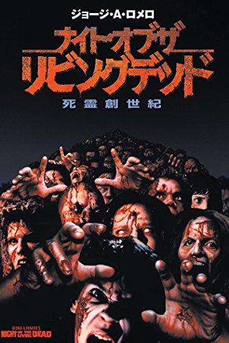 ナイト・オブ・ザ・リビングデッド 死霊創世記 (字幕版)