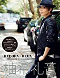 【Amazon.co.jp限定】REBORN☆REON 柚希礼音 オリジナルポスター付