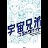 宇宙兄弟 コミックガイド (モーニングコミックス)